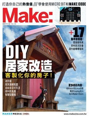 Make Vol.34 居家大改造.jpg