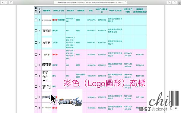 4_彩色商標.png