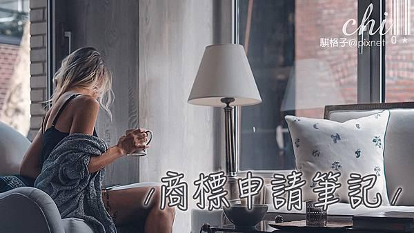 商標申請筆記_封面圖.jpg