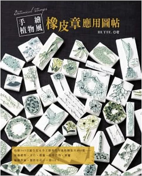 手繪植物風橡皮章應用圖帖:不刻印章,作為刺繡圖案、布花&蕾絲編織的參考圖也OK!.png