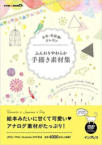 水彩・色鉛筆・クレヨン ふんわりやわらか手描き素材集.jpg
