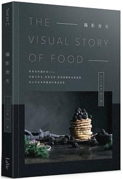 攝影食光:跟著食物攝影家Gia,掌握自然光、食物造型、情境構圖與後製重點,拍出有故事與靈魂的餐桌風景.png