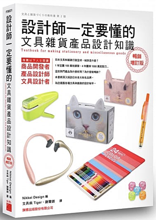 設計師一定要懂的文具雜貨產品設計知識(暢銷增訂版).png