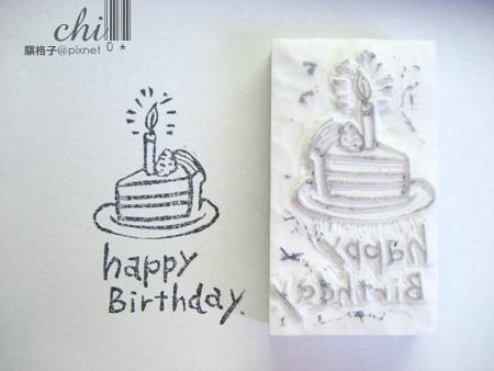 生日蛋糕橡皮章
