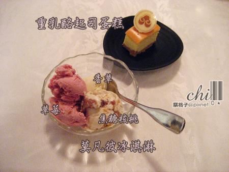 冰淇淋、蛋糕