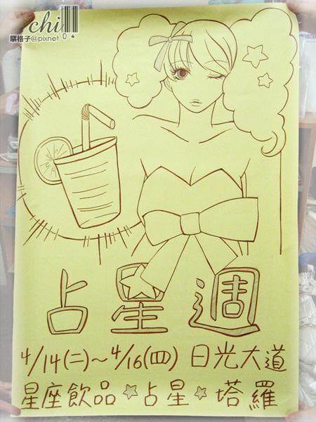 2009 師大占星週展 海報
