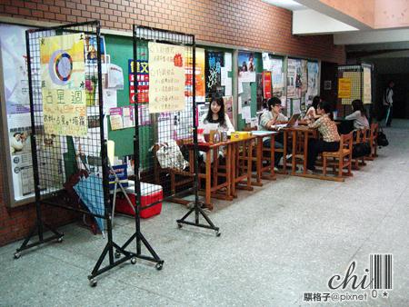 2009 師大占星週展