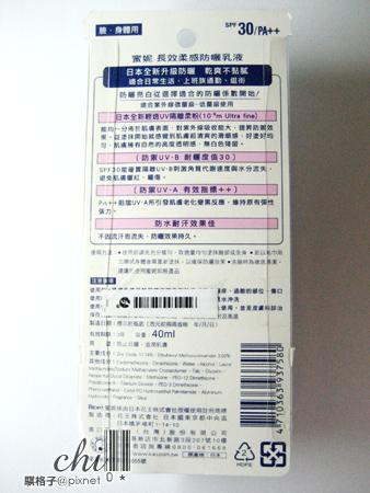 蜜妮長效柔感防曬乳液 SPF30 PA++