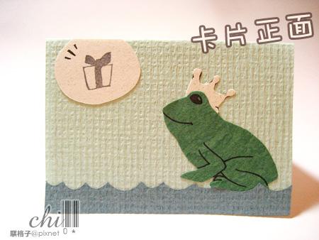 青蛙國王 手工卡片 正面