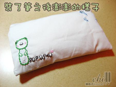 Pupushu 青蛙筆袋