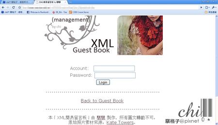 XML簡單留言板