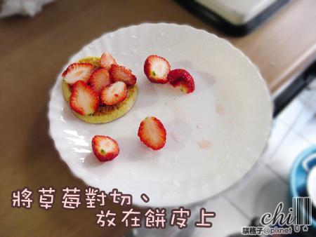 將草莓對切