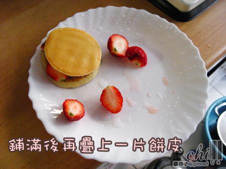 擺放草莓、疊下一層