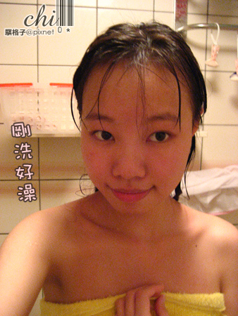 剛洗完澡的素顏