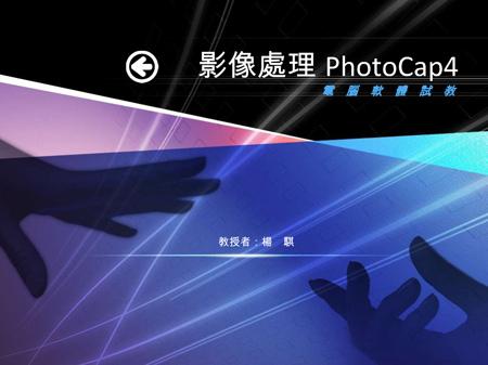 phototcap_ppt.jpg