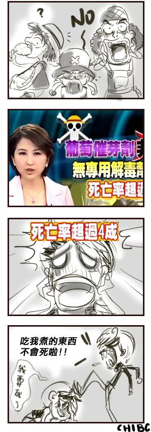 圖婊- 毒殺魯夫