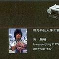 明志 卷 @2009 新一代設計展