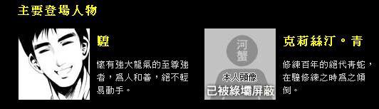馬皇降臨-人物介紹 扁皇