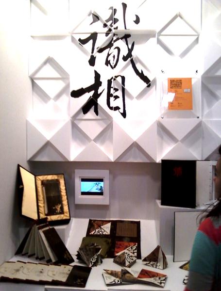 2011新一代設計展