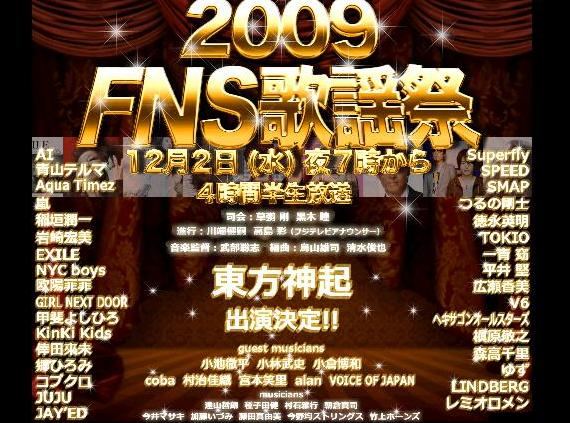 fns歌謠祭.JPG