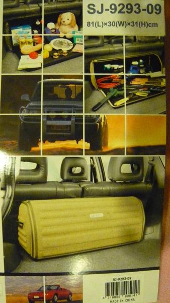 3D車用收納箱