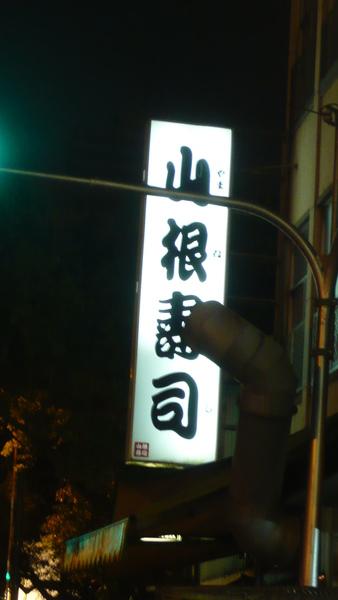 P1050354山根壽司.JPG