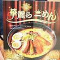 麵家三士@ATT 4 fun (26).jpg