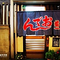 金澤菊一ODEN (1).jpg