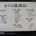 金澤菊一ODEN (21).jpg