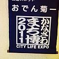 金澤菊一ODEN (32).jpg