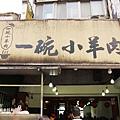 一碗小羊肉@新店 (1).jpg