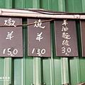 一碗小羊肉@新店 (3).jpg