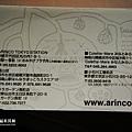 ARINCO season roll春 (13).jpg