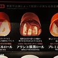 ARINCO season roll春 (14).jpg