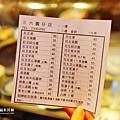 三六圓仔湯 (26).jpg