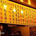 三六圓仔湯 (32).jpg