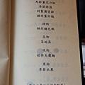 加賀屋-天翔MENU (3).jpg