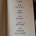 加賀屋-天翔MENU (4).jpg