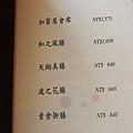 加賀屋-天翔MENU (8).jpg