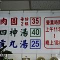 劍潭肉圓王 (10).jpg