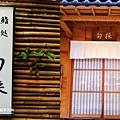 旬採壽司處 (1).jpg