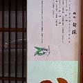 旬採壽司處 (12).jpg