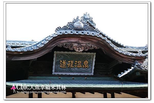 道後溫泉 (1).jpg