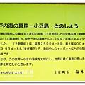 小豆島金氏世界紀錄最窄海峽-土澈海峽 (9)