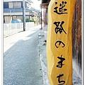 小豆島迷路道