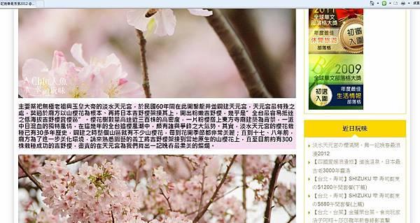20120319上痞客邦首頁精選專欄-天元宮櫻滿開(My文字)