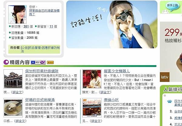 20120319上精選文章-日本擬真少女機器人