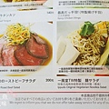 一風堂Menu (4)