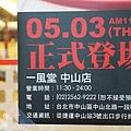 一風堂-台灣台北店 (18)