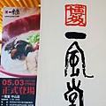一風堂-台灣台北店 (19)